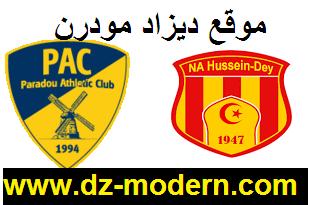 مباراة نصر حسين داي بارادو nahd vs pac