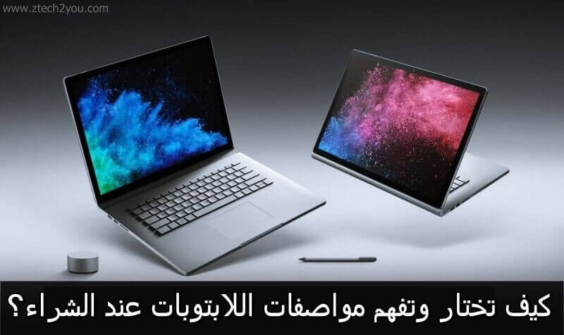 how to choose and buy your laptop