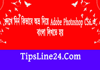 How to Write Bangal with Avro in Adobe Photoshop CS6