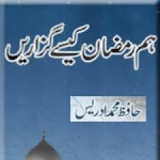 Hum-Ramzan-Kasay-Guzarain