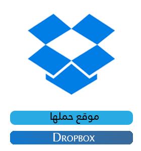 تحميل دروب ببوكس Download Drop box تخزين بيانات الحاسوب