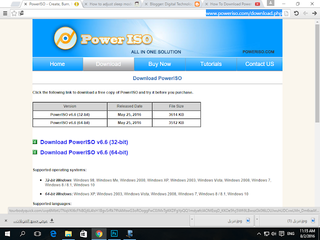 تحمبل برنامج Power iso