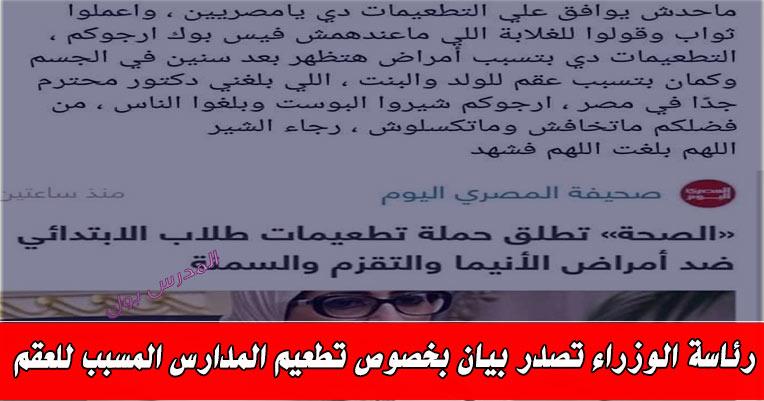 رئاسة الوزراء تصدر بيان بخصوص تطعيم المدارس المسبب للعقم