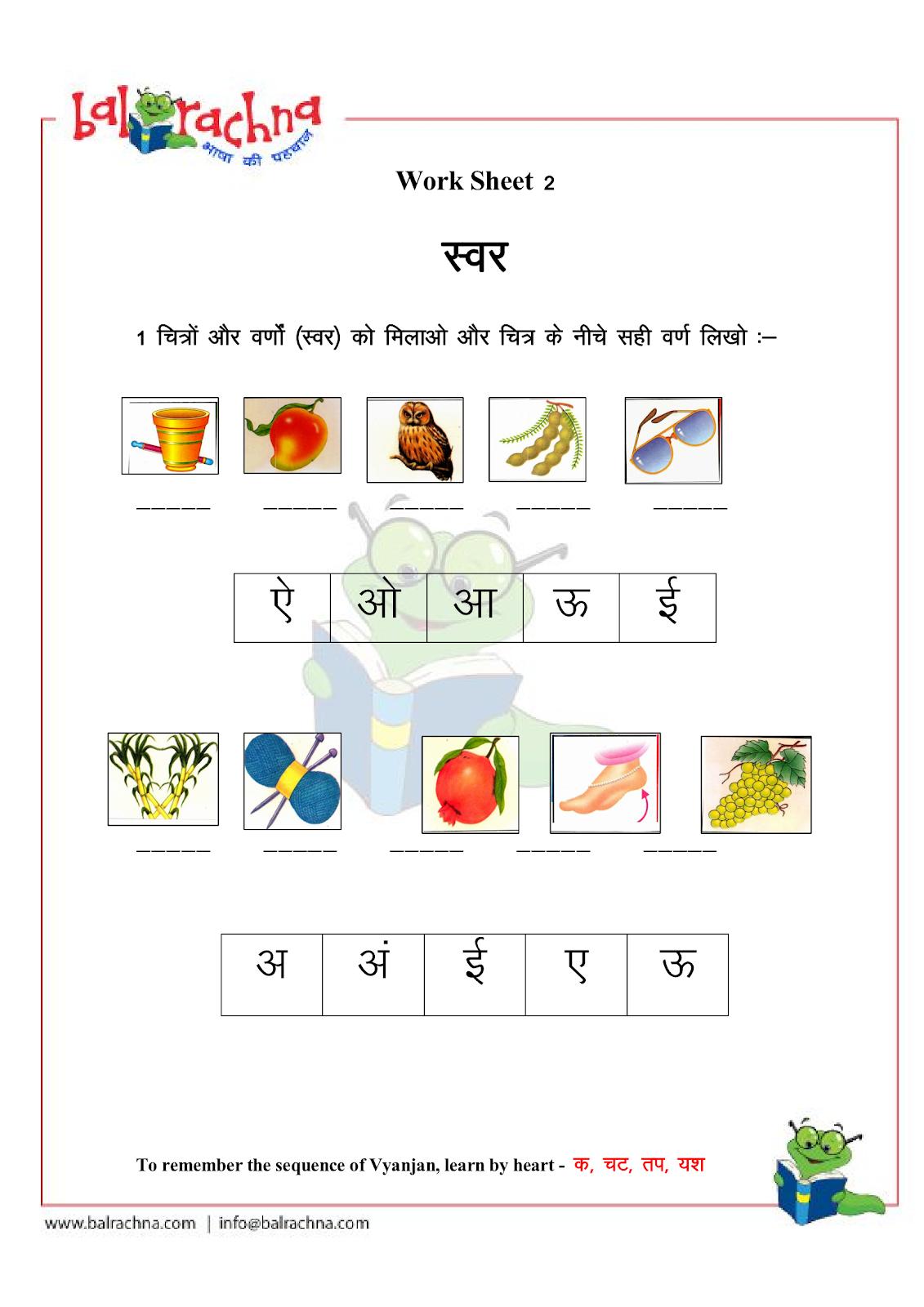 Balrachna: Hindi Varnamala - Swar, Vyanjan Worksheets 1