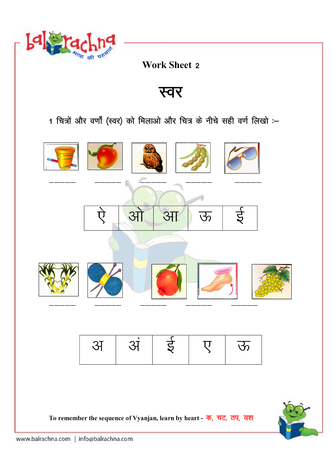 Hindi Worksheet For Teachers