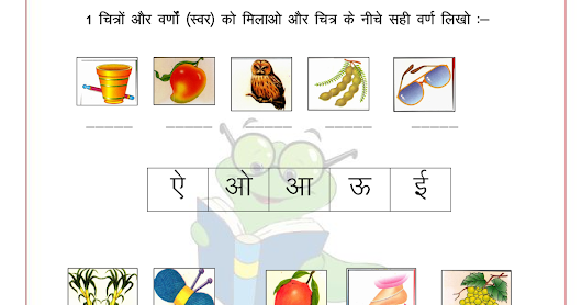 Hindi Varnamala - Swar, Vyanjan Worksheets