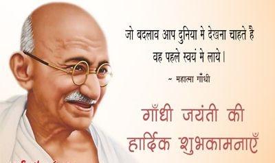 Gandhi Jayanti Hindi Quotes