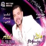 Adil El Miloudi-Chokran Bzaf A Sahbi