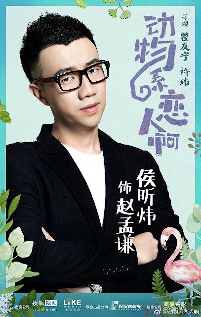 Dong Wu Xi Lian Ren