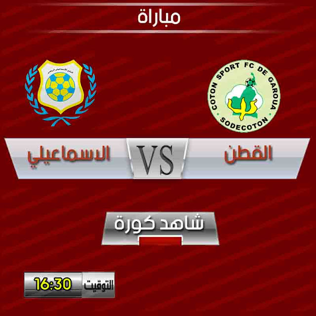 ismaily-vs-cotton