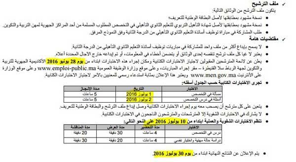 118 عدد المناصب لتوظيف أساتذة التعليم الثانوي التأهيلي من الدرجة الثانية