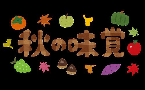 「秋の味覚」のイラスト文字