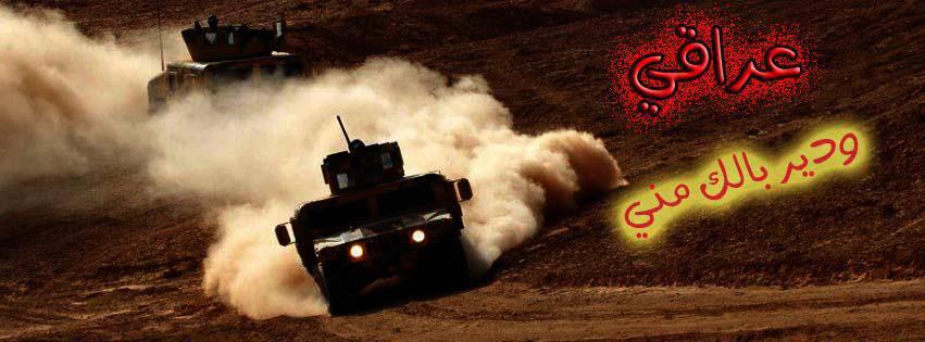 اغلفه فيس بوك جيش العراق   كفرات فيس بوك الجيش العراقي   Iraq Army Facebook Covers