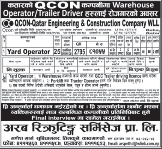 Jobs For Nepali In Qatar, Salary -Rs.81,055/