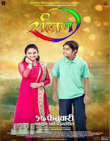 Ranjan 2017 Marathi 700MB Pre-DVDRip x264