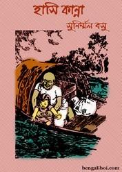 Hasi Kanna by Sunirmal Basu