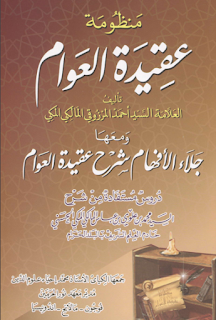 Syarah Aqidatul Awam, Jalaul Afham Karya Sayyid Muhammad al-Maliki