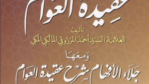 Download Kitab Syarah Aqidatul Awam, Jalaul Afham Karya Sayyid Muhammad al-Maliki