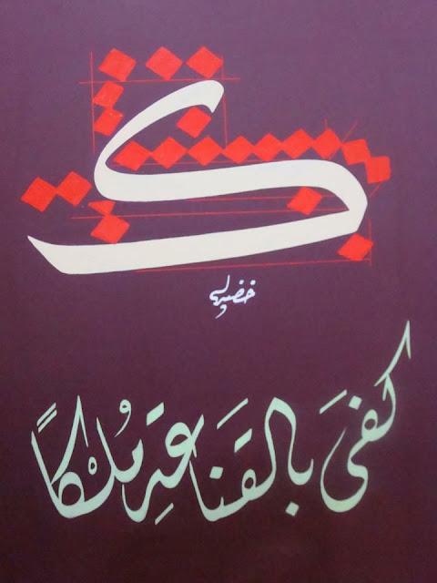kaligrafi poster