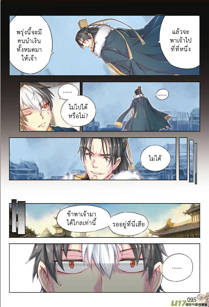 Jiang Ye ตอนที่ 17 หน้า 4