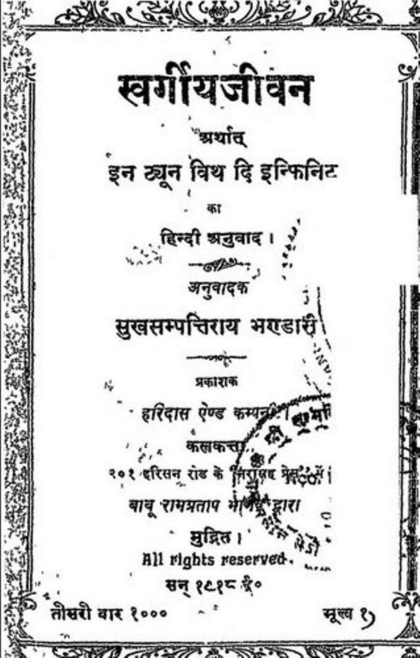 swargiya-jeevan-ralph-waldo-trine-स्वर्गीय-जीवन-राल्फ-वाल्डो-ट्रिन