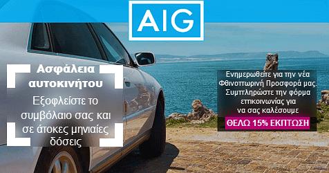 Ασφάλεια Αυτοκινήτου AIG, Έκπτωση, Άτοκες Μηνιαίες Δόσεις
