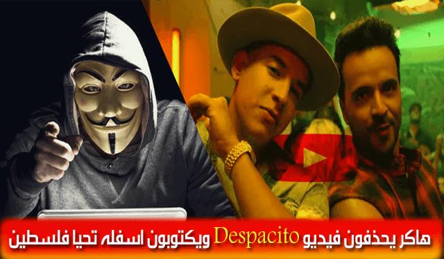 قراصنة يخترقون بعض اشهر فيديوهات على اليوتيوب ويكتبون اسفلها تحيا فلسطين