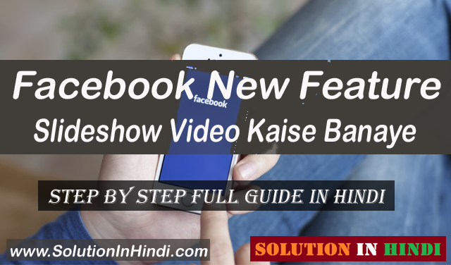 facebook new feature slideshow video kaise banaye create kare - www.solutioninhindi.com