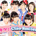 Ciào Smiles - [ Kirari! Ciao Smiles ] Eps 2