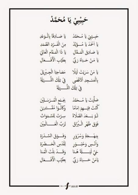 Tulisan Arab Habibi Ya Muhammad