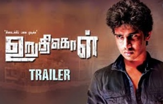 Uruthikol – Official Trailer | Latest Tamil Movie | Kishore, Megana | Ayyanar