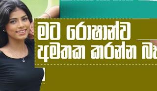 Gossip Lanka Gossip Chat With Tanasha Hatharasingha