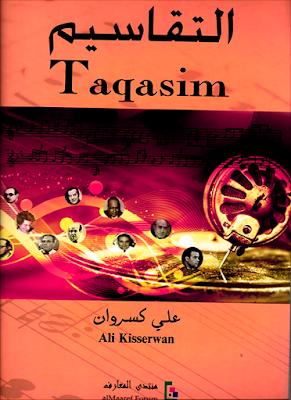 تحميل كتاب التقاسيم | Taqasim تأليفعلي كسروان