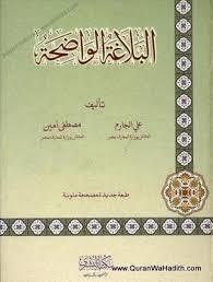 Al Balaghat ul Waziha – البلاغۃ الواضحہ
