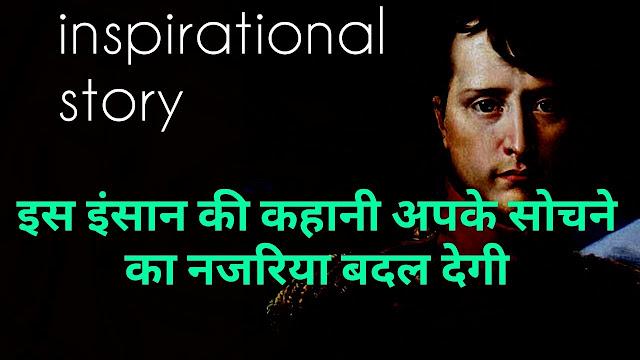 बुलंद होसलों की कहानी- best motivational story in hindi