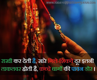100+ Happy Raksha Bandhan Quotes Wishes Status in Hindi 2017