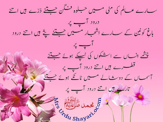 اردو شاعری خوبصورت تصاویر کے ساتھ، نعت شریف امیج