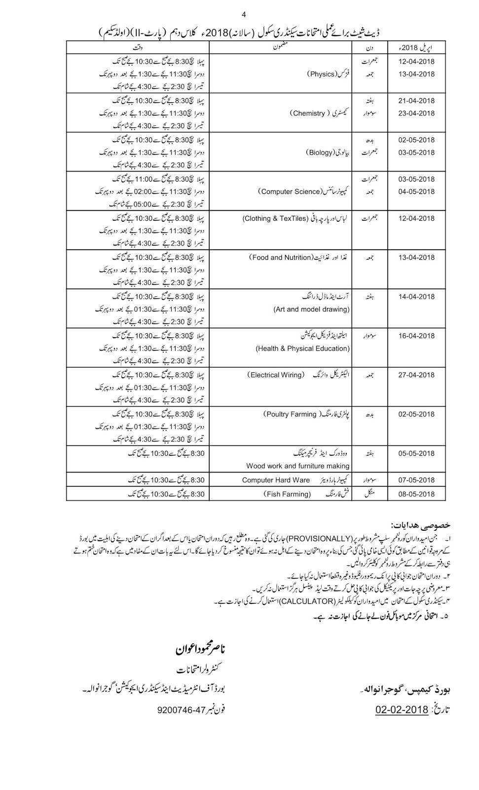Gujranwala Board : 9th and 10th Class Date Sheet 2019 Matric