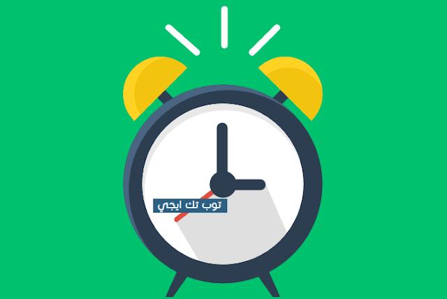 تحميل Alarm Clock 4 اقوي برنامج منبه للاستيقاظ من النوم للكمبيوتر 2018