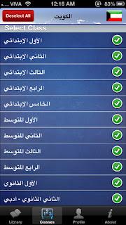 دولة الكويت تطبيق كتابي