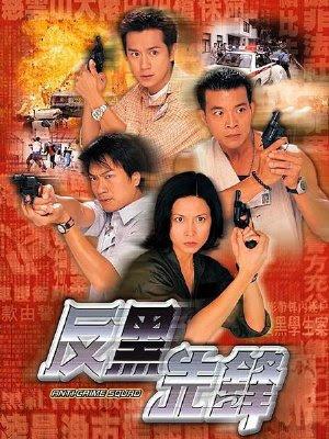 Lực Lượng Đặc Biệt - SCTV9 (2020)