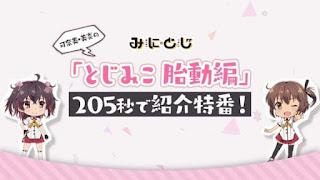 """تقرير الحلقة الخاصة ميني توجي - كاتانا العذراء مقدمة تسريع القوس 205 ثانية Mini Toji: Kanami-Mihono no """"Toji Miko Taidou-hen"""" 205-byou de Shoukai Tokuban!"""