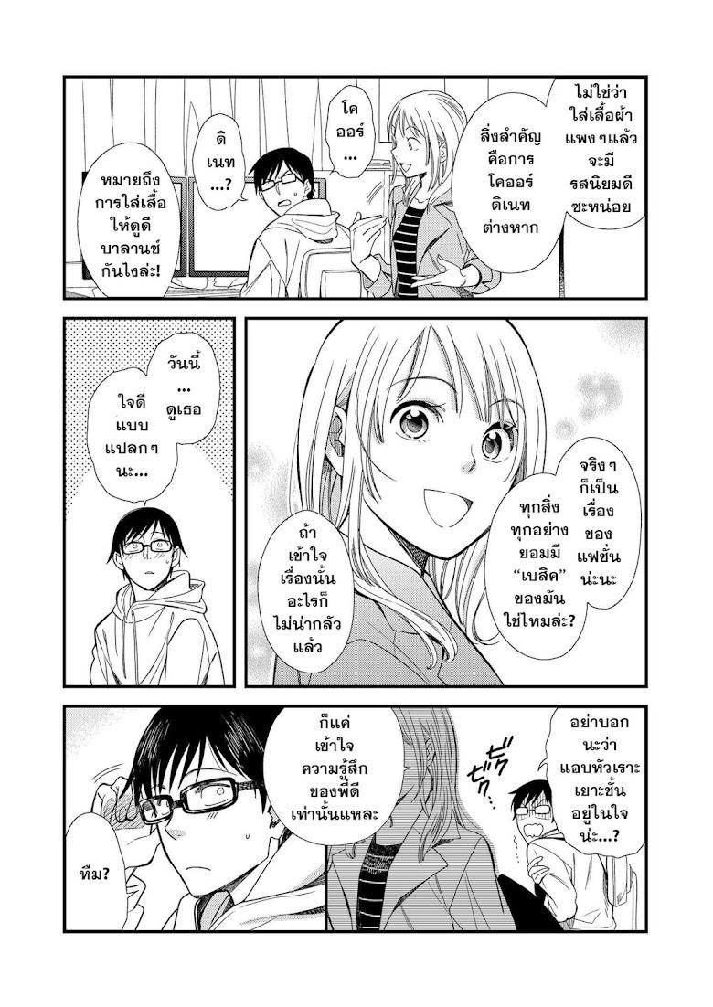 Fuku o Kiru Nara Konna Fuu ni - หน้า 23