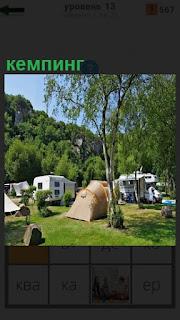 на поляне стоят автомобили и кемпинги в виде палаток