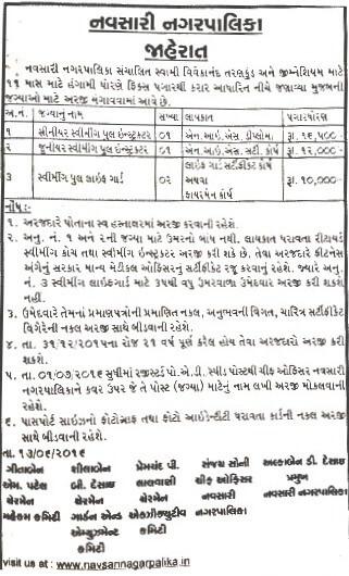 Navsari Nagarpalika Recruitment 2016 for Swimming Poo