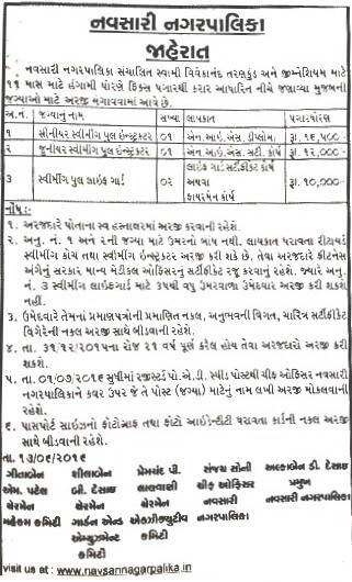 Navsari Nagarpalika Recruitment 2016 for Swimming Poo