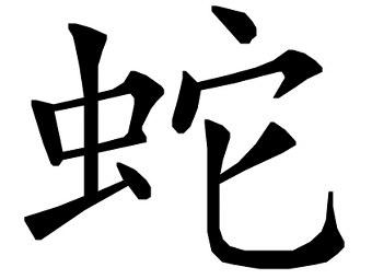 Calendario Zodiacale Cinese.La Luna Oggi Oroscopo Cinese Serpente