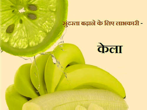 Banana Beauty Tips In Hindi