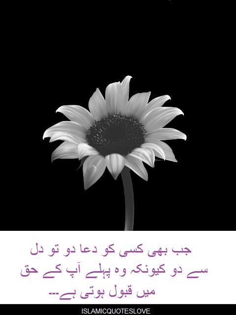 جب بھی کسی کو دعا دو تو دل سے دو کیونکہ وہ پہلے آپ کے حق میں قبول ہوتی ہے۔۔۔