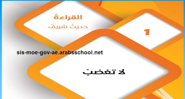 حل درس لاتغضب في مادة اللغة العربية للصف التاسع